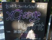 「xChange Run★Fit」イベントプロデュース