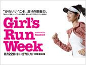 名古屋タカシマヤ「ガールズランウィークsupported by RunGirl」