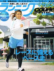 courir Nov 2010