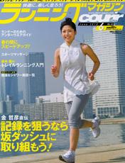 courir Jun 2010