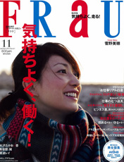 FRaU Nov 2010 No.421