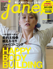jane, 2010 summer issue