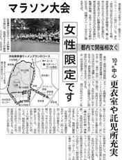 日経新聞 2010.12.01