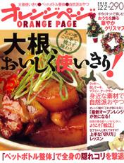 オレンジページ 2010 12/2号