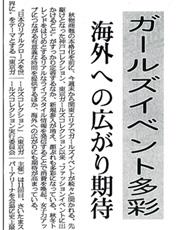 繊研新聞 2010.09.03
