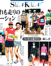 繊研新聞 2010.09.09