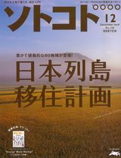 ソトコト Dec 2010 No.138