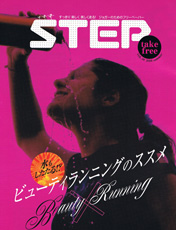 STEP VOL.10