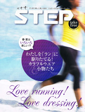 STEP VOL.9