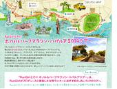 JALパック×ワイキキパークホテル×RunGirl 「ホノルルハーフマラソン・ハパルア」ツアー発売