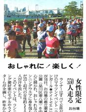 読売新聞 2011.09.19