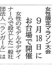 日経新聞 2011.07.02