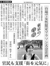日経新聞 2011.09.02