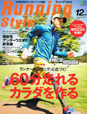 RunningStyle Dec 2011