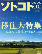 ソトコト Dec 2011 No.150