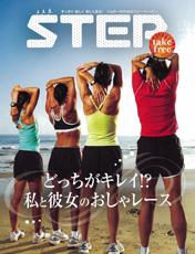 STEP VOL.13