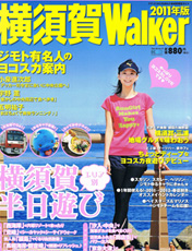 横須賀Walker 2011