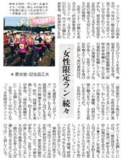 読売新聞 2011.01.19