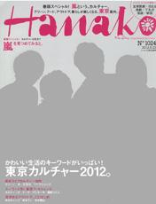 Hanako 2012 No.1024