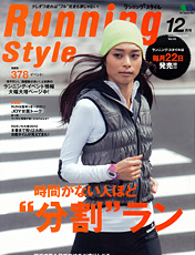 RunnigStyle Sep 2012