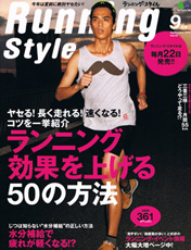 RunningStyle Sep 2012