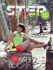 STEP Spring 2013