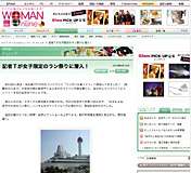 日経ウーマンオンライン