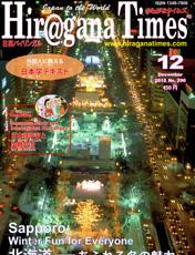 press_mag_2010_hiragana