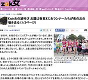 zakzak夕刊フジ