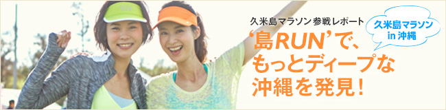 久米島マラソンリポート