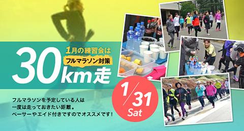 1月練習会はフルマラソン対策30km走