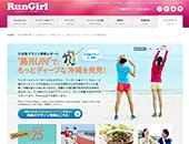 「スポーツアイランド沖縄のメディアプロモーション事業」久米島マラソンに参加してリポート記事を作成