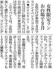 読売新聞 2015.05.09