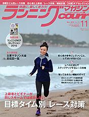 Courir-Nov-2015_cover