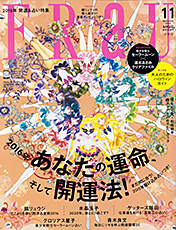 FRaU-Nov-2015_cover