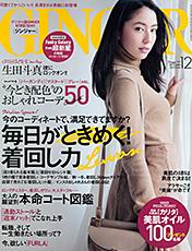 GINGER-Dec-2015_cover