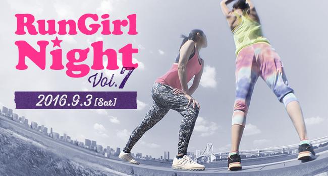 RunGirl★Night Vol.7 9月3日(土)開催
