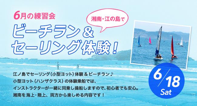 6月のランガール★練習会