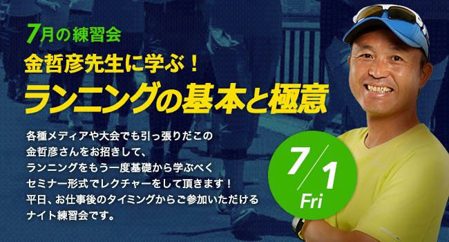 7月のランガール★練習会