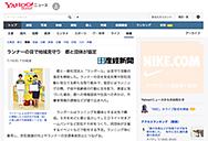 Yahoo!ニュース(産経新聞)