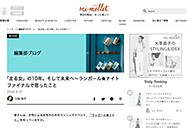 mi-mollet(ミモレ)