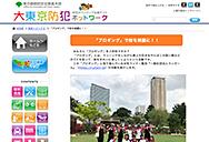 大東京防犯ネットワーク