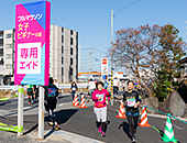 「第5回さいたま国際マラソン/フルマラソン 女子ビギナーの部」専用エイド運営